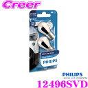 PHILIPS フィリップス 12496SVD 白熱球バルブ Ultimate Style Silver Vision シルバーヴィジョン S25(PY21W) ウインカー用 アンバー