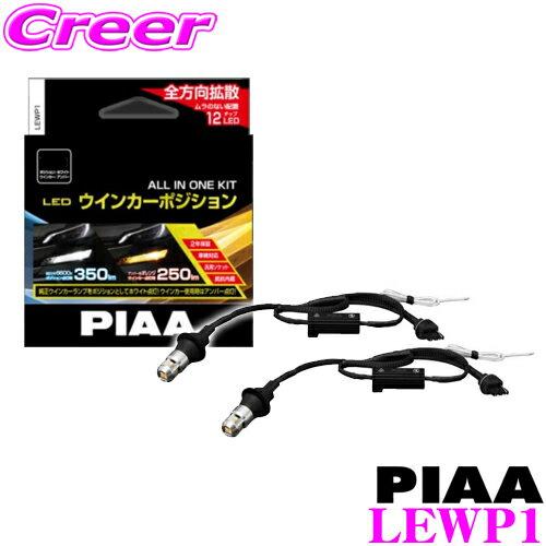 外装用品, ランプ・電飾パーツ 111P3PIAA LED LEWP1 250lm 6600K 350lmT20 2