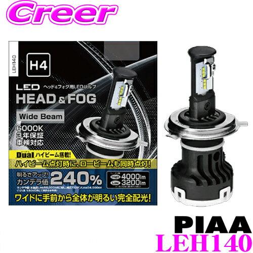 ライト・ランプ, フォグランプ・デイランプ PIAA LED LEH140 H4 6000K 3!!!