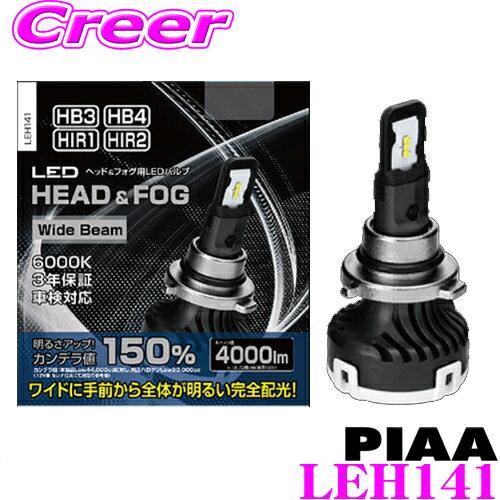 ライト・ランプ, フォグランプ・デイランプ PIAA LED LEH141 HB3HB4 6000K 3!!!