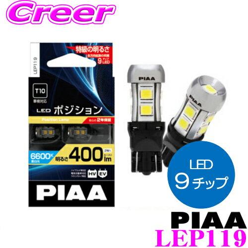 ライト・ランプ, その他 PIAA LED LEP119 T10 6600K 400lm 12V 2.8W 800 EV 2