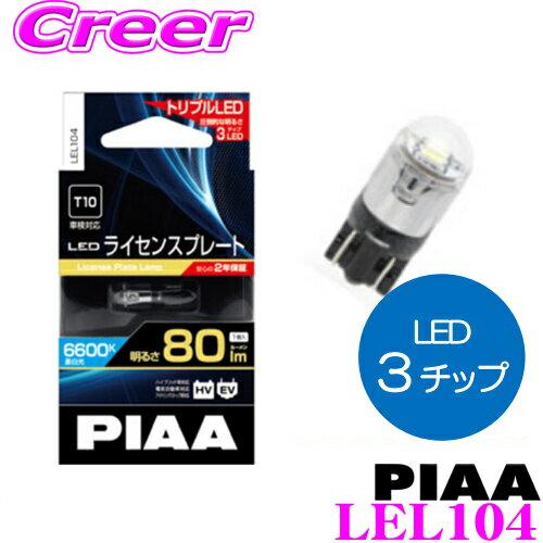 ライト・ランプ, その他 PIAA LED LEL104 T10 6600K 80lm 12V 1.1W 800 EV 2