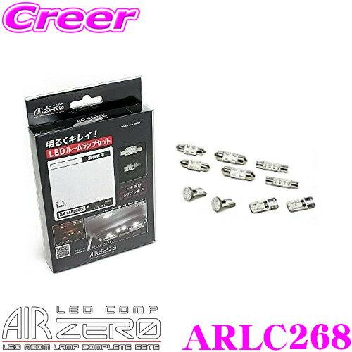 【4/18はP2倍】AIRZERO LEDルームランプ LED COMP ARLC268 ホンダ JG3/JG4 N-ONE用コンプリートセット画像