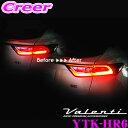 Valenti ヴァレンティ YTK-HR6ジュエル ブレーキ4灯化キットトヨタ 60系 ハリアー用純正内側テールランプを...