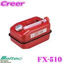 大自工業 Meltec FX-510 ガソリン携行缶(亜鉛メッキ鋼板) 10L...