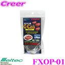 大自工業 Meltec FXOP-01 ガソリン缶用キャップ 【FX-505/FX-...