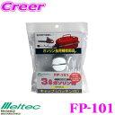 大自工業 Meltec FP-101 ガソリン缶用キャップ 【FK-03専用】