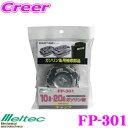 大自工業 Meltec FP-301 ガソリン缶用キャップ 【FS-110/FS-1...