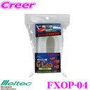 大自工業 Meltec FXOP-04 ガソリンスタンダードノズル 【FX-5...