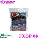 【4/18はP2倍】大自工業 Meltec FXOP-06 ガソリン缶 胴体モー...