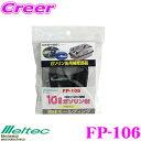 大自工業 Meltec FP-106 ガソリン缶 胴体モールディング 【FS...