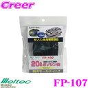 大自工業 Meltec FP-107 ガソリン缶 胴体モールディング 【FS...