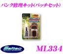 【4/18はP2倍】大自工業 Meltec ML334 パンク修理キット 【チ...