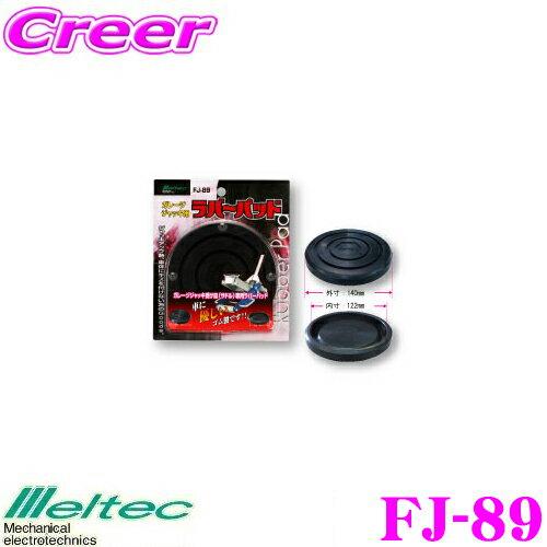 5/9-5/16はP2倍 大自工業MeltecFJ-89ガレージジャッキ受け皿(サドル)用ラバーパット 車に優しいゴム製です