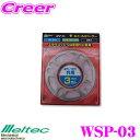 大自工業 Meltec WSP-03 ホイールスペーサー 3mm 【2枚セット】