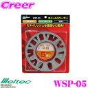 【4/23-28はP2倍】大自工業 Meltec WSP-05 ホイールスペーサ...