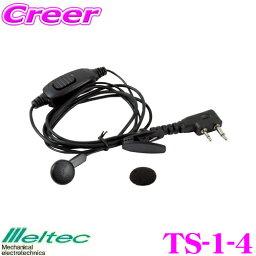 大自工業 Meltec TS-1-4 イヤホンマイク 標準タイプ 【TS-1 トランシーバー専用品】