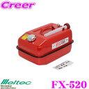 大自工業 Meltec FX-520 ガソリン携行缶 G・Can 20 【容量20L...