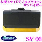 大自工業 Meltec 大型スライドダブルスクリーンサンバイザー SV-03 車用日よけ UVカットサンバイザー 大型スクリーンがまぶしい日差しカット