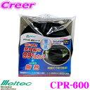 大自工業 Meltec サンシェード CPR-600 遮光シェード ビッグ...