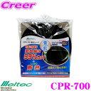 大自工業 Meltec サンシェード CPR-700 遮光シェード 窓枠形...