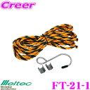 大自工業 Meltec FT-21-1 タイヤストッパー用連結ロープ