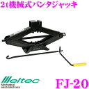 大自工業 Meltec FJ-20 2t機械式パンタジャッキ 【もしものた...