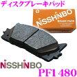 日清紡 NISSHINBO PF-1480 ブレーキパッド フロント用 【優れた制動力と心地良い制動フィーリングを実現!】 【10系 アルファード/30系後期 40系後期 エスティマ 等】