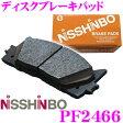 日清紡 NISSHINBO PF-2466 ブレーキパッド リア用 【優れた制動力と心地良い制動フィーリングを実現!】 【E51系 エルグランド/V35系 V36系 スカイライン 等】