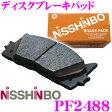 日清紡 NISSHINBO PF-2488 ブレーキパッド フロント用 【優れた制動力と心地良い制動フィーリングを実現!】 【ME51 MNE51 エルグランド/TU31 TNU31 プレサージュ 等】
