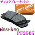 【本商品エントリーでポイント5倍!】日清紡 NISSHINBO PF-2565 ブレーキパッド リア用 【優れた制動力と心地良い制動フィーリングを実現!】 【T32 エクストレイル/C26 セレナ/E52 エルグランド 等】