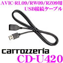カロッツェリア CD-U420 USB接続ケーブル 【AVIC-CL900/CW900...