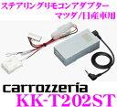 カロッツェリア KK-T202ST ステアリングリモコンアダプター ...