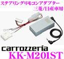 カロッツェリア KK-M201ST ステアリングリモコンアダプター ...