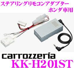 カロッツェリア KK-H201ST ステアリングリモコンアダプター 【ホンダ車用/N WGN N BOX フィット フ...