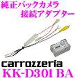 カロッツェリア KK-D301BA 純正バックカメラ接続アダプター 【ダイハツ LA600系 タント/LA700系 ウェイクに適合】