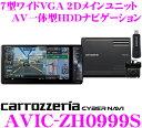 【500円OFFクーポン配布中!!】カロッツェリア サイバーナビ AVIC-ZH0999S 1…