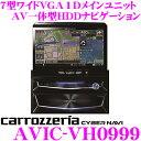 【送料無料!!カードOK!!】カロッツェリア サイバーナビ AVIC-VH0999 12セグ地デジチューナー内...