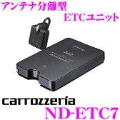 カロッツェリア ND-ETC7 アンテナ分離型ETCユニット 【カーナビ連動型ETCユニット】