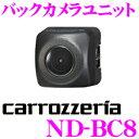 【当店在庫あり即納!!】【ポイント2倍!!】【カードOK!!】カロッツェリア ND-BC8 バックカメラユ...