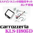 カロッツェリア KLS-H805D ホンダ NBOX NBOX+ NBOX スラッシュ用LSメインユニット(8インチナビ)取付キット 【AVIC-ZH0999LS/ZH0999L/AVIC-RL99/RL09対応】