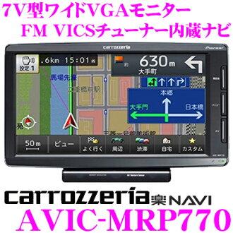 Carrozzeria 輕鬆導航中航 MRP770 7 V 1Seg 可擕式導航類型寬屏 VGA 一賽格電視 SD-記憶體導航