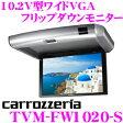 カロッツェリア TVM-FW1020-S 10.2V型ワイドVGA フリップダウンモニター 【カラー:シルバー】