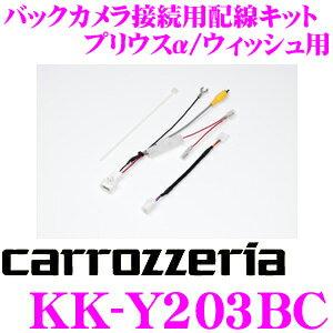 カーナビ・カーエレクトロニクス, その他  KK-Y203BC ND-BC8II