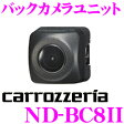 【本商品エントリーでポイント5倍!】カロッツェリア ND-BC8II バックカメラユニット 【RCAで接続する汎用タイプ】 【改正道路運送車両保安基準適合/車検対応】