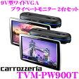 カロッツェリア TVM-PW900T 9V型ワイドVGA プライベートモニター 2台セット 【HDMI入力1系統/ビデオ入力2系統】 【ヘッドレスト取り付け リアモニター】