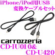 【本商品エントリーでポイント5倍!】カロッツェリア CD-IU010 & CD-U420 iPhone/iPod用 USB変換ケーブル+USB接続ケーブル セット 【CD-IU021 同等品】