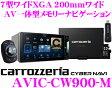 カロッツェリア サイバーナビ AVIC-CW900-M 7インチワイドVGA 200mmワイド フルセグ地デジ/DVD/CD/SD/USB/Bluetooth AV一体型ナビ 【MAユニット/通信モジュール/スマートコマンダー同梱】