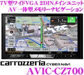 カロッツェリア サイバーナビ AVIC-CZ700 フルセグ地上デジ/DVD/CD/SD/USB/Bluetooth 7インチワイドVGA 2DIN AV一体型 メモリーナビ 【マルチドライブアシストユニット/通信モジュール対応】
