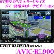 【本商品エントリーでポイント7倍!】カロッツェリア 楽ナビ AVIC-RL900 8V型 VGAモニター LS(ラージサイズ)メインユニットタイプ 地上デジタルTV/DVD-V/CD/Bluetooth/SD/チューナー・DSP AV一体型 メモリーナビゲーション
